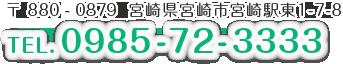 〒880-0879 宮崎県宮崎市宮崎駅東1-7-8 TEL. 090-4775-2576
